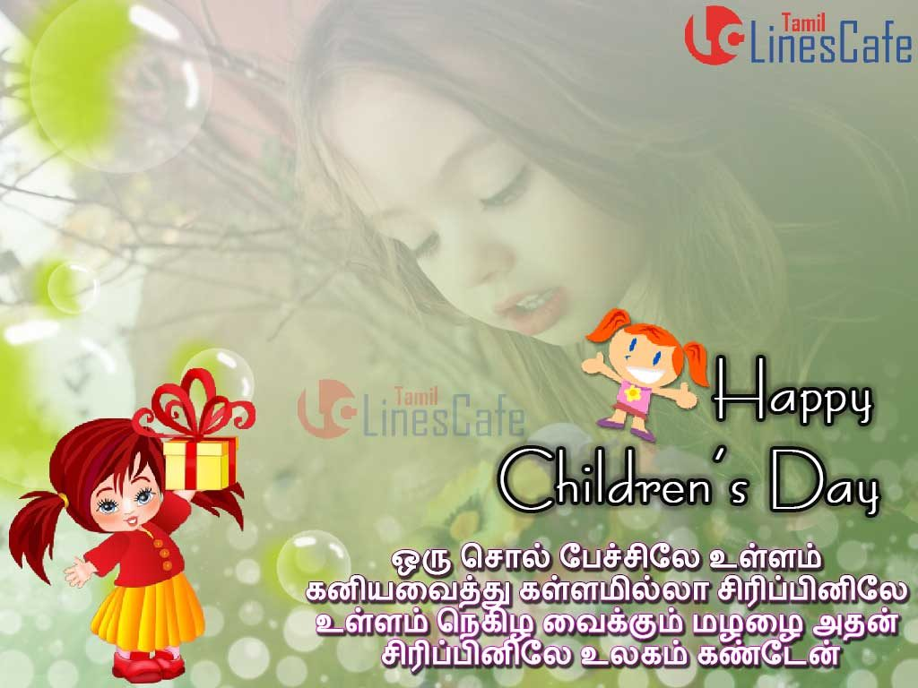 Awesome-Happy-Childrens-Day-wishes-in-tamil-wallpaper-PIC-MCH042575-1024x768 Tamil Wallpaper Image 25+