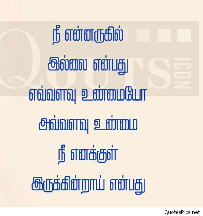 Beautiful-Love-Thoughts-and-Quotes-Pictures-Tamil-Quotations-and-Sayings-with-Nice-Wallpapers-PIC-MCH044989 Tamil Wallpaper Love 25+