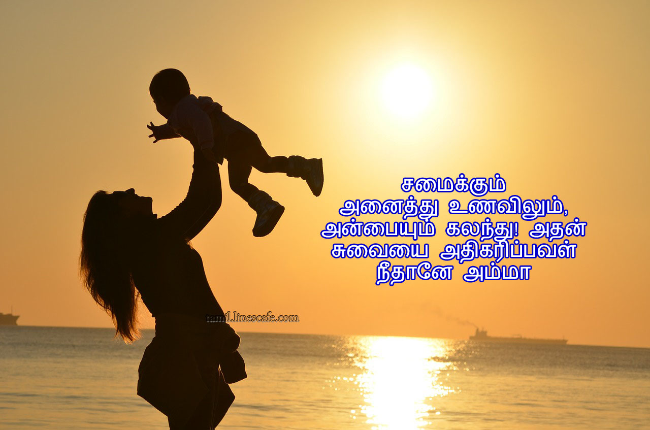 HD Mother Love Kavithai Quotes In Tamil Wallpaper PIC MCH072010