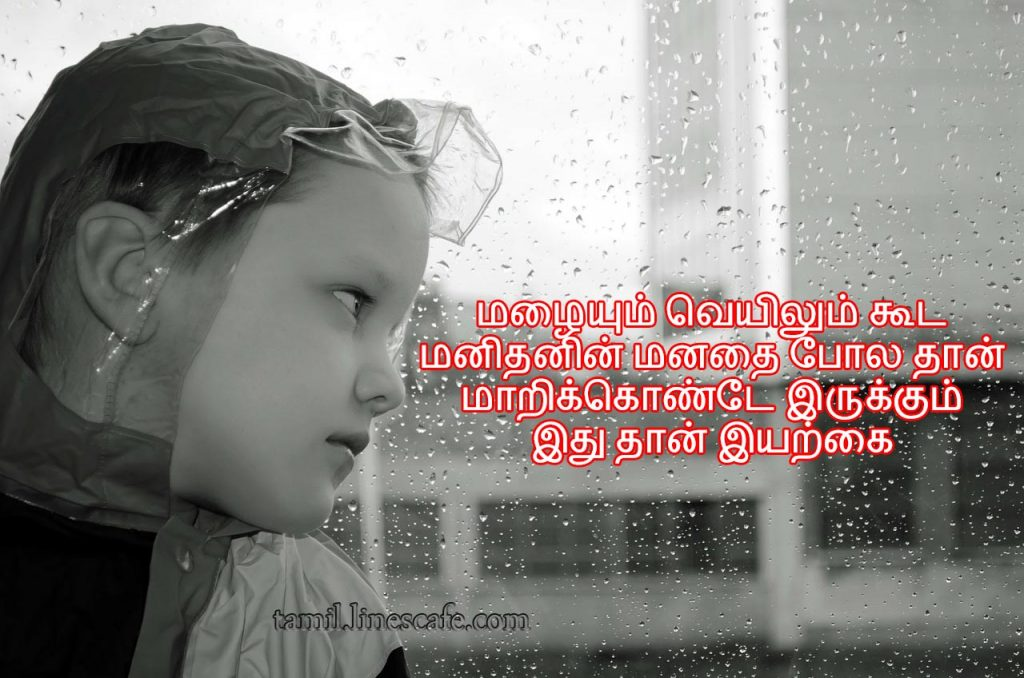 Quotes-About-Rain-In-Tamil-With-Pictures-For-Wallpaper-PIC-MCH096987-1024x678 Tamil Wallpapers Pictures 20+