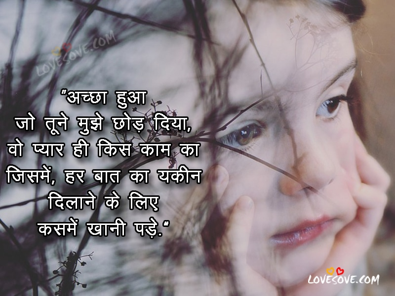 achchha-hua-jo-toone-mujhe-chhod-diya-sad-shayari-lovesove-copy-PIC-MCH038901 Love Pictures Wallpapers With Quotes 45+
