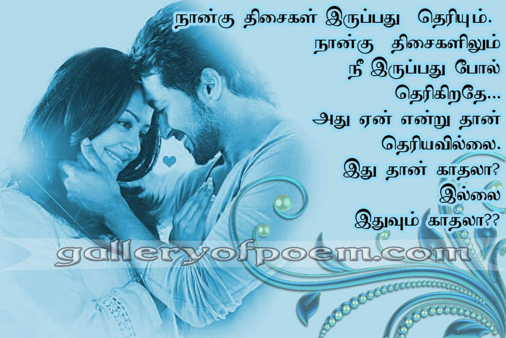 cute-love-songs-desktop-wallpaper-PIC-MCH055525-1024x683 Tamil Wallpaper Love 25+