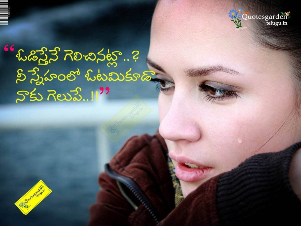 love-failure-quotations-for-girlfriend-in-telugu-love-failure-quotes-in-tamil-hd-wallpapers-sad-lov-PIC-MCH083339-1024x768 Tamil Wallpaper Image 25+