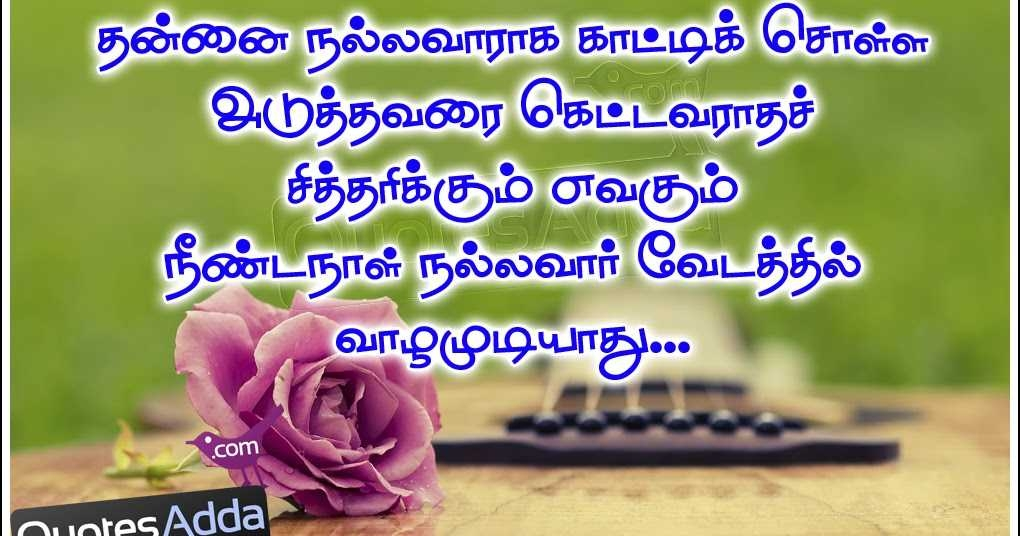 motivational-quotes-in-tamil-language-with-hd-wallpapers-on-tamil-wallpapers-with-wordings-PIC-MCH087544 Tamil Wallpaper Love 25+