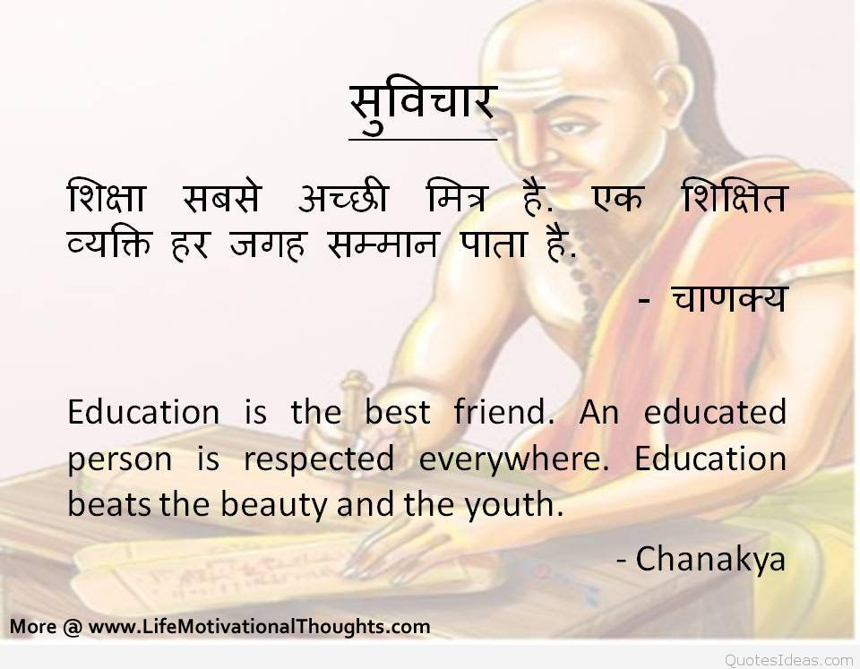 Chanakya-Teachings-Sayings-Messages-Niti-Thoughts-Quotes-Suvichar-Anmol-Vachan-Suvichar-Images-Wall-PIC-MCH051911 Wallpaper Thought Of The Day 17+
