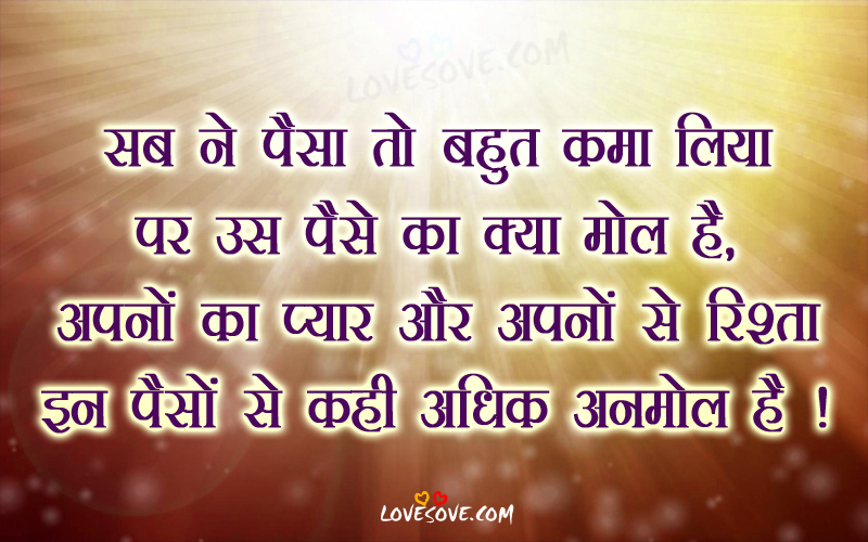 anmol-rishte-hindi-quote-suvichar-lovesove-PIC-MCH040961 Wallpaper Thought Of The Day 17+