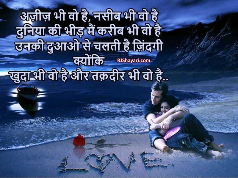 Romantic-Love-Shayari-Wallpaper-For-GF-BF-Wife-Husband-Hubby-Life-Partner-Couple-PIC-MCH099283 Romantic Wallpapers For Boyfriend 16+