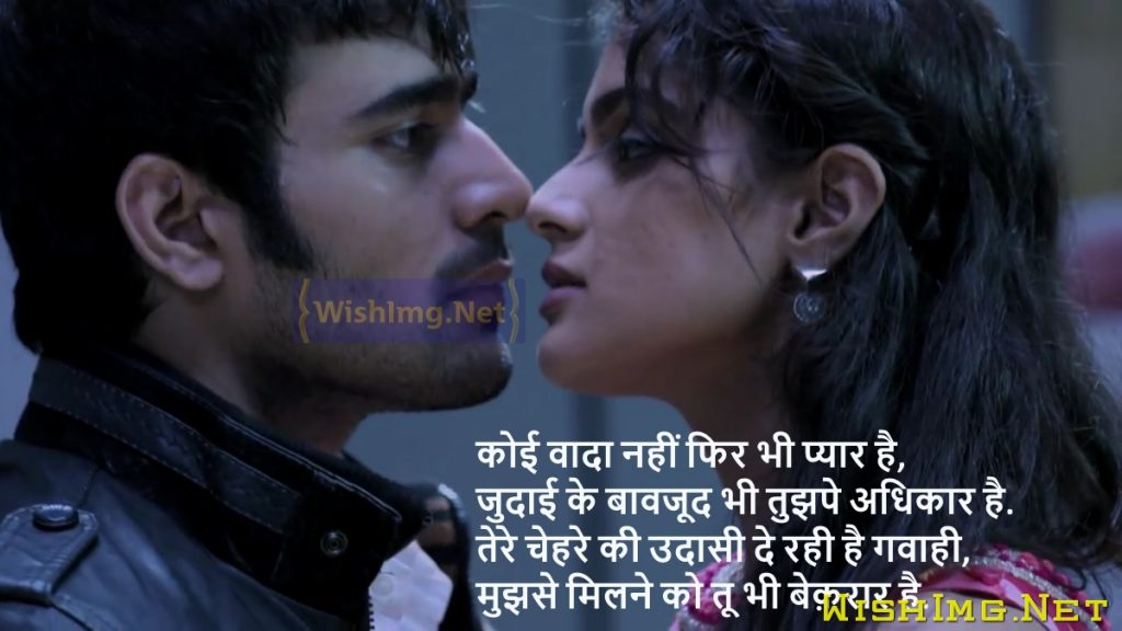 Romantic-Shayari-Wallpapers-Love-Poetry-In-Hindi-Pyaar-Bhari-Shayari-koi-vada-nahi-fir-bhi-pyaar-ha-PIC-MCH099293-1024x576 Romantic Wallpapers For Boyfriend 16+