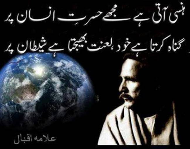 ALLAMA-IQBAL-MESSAGES-PIC-MCH039493 Wallpapers Iqbal Poetry 8+