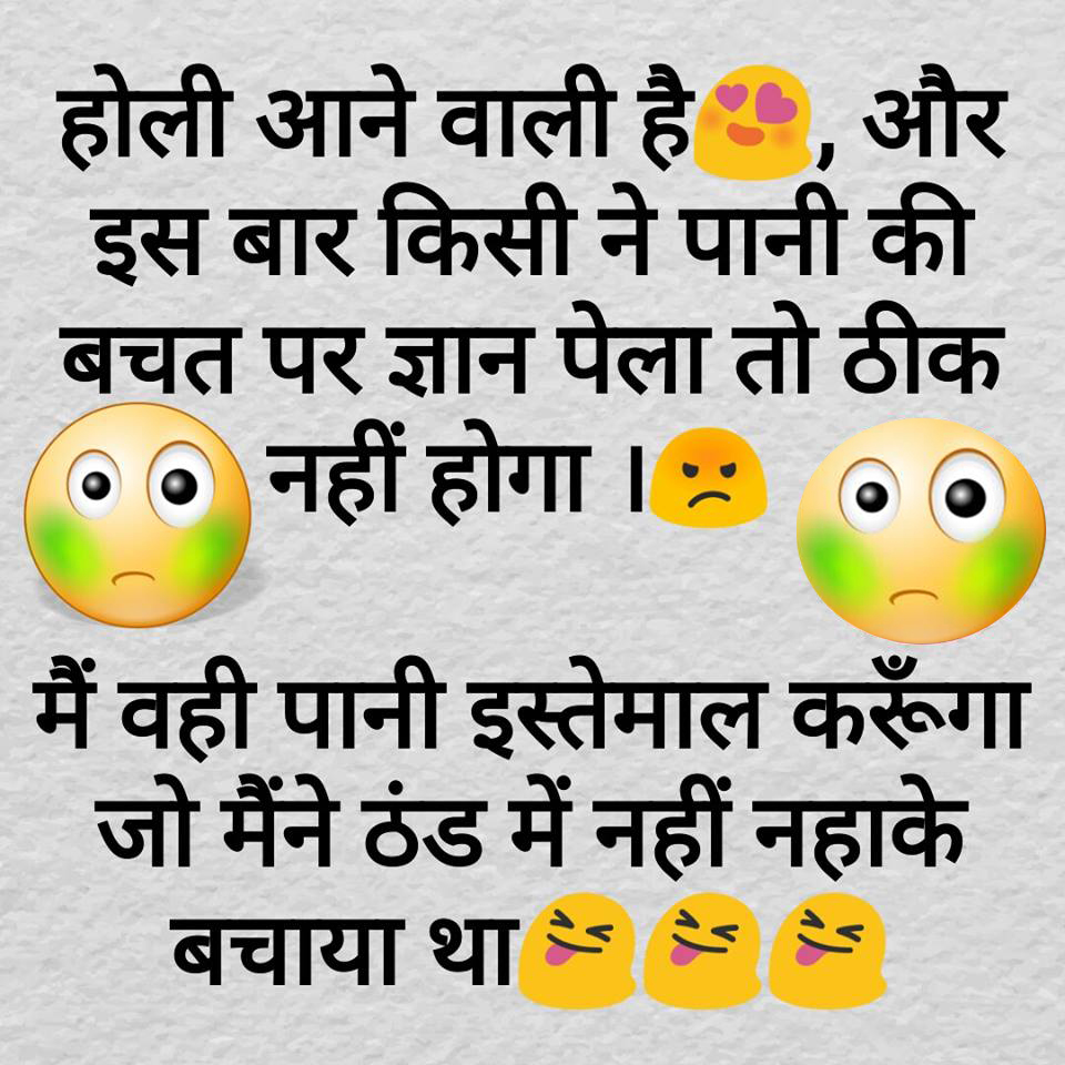 Whatsapp-Funny-Holi-Quote-Photo-PIC-MCH0116157 Funniest Wallpapers For Whatsapp 15+