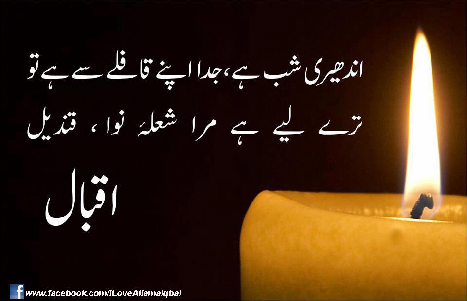 n-PIC-MCH023348 Iqbal Day Wallpapers 17+