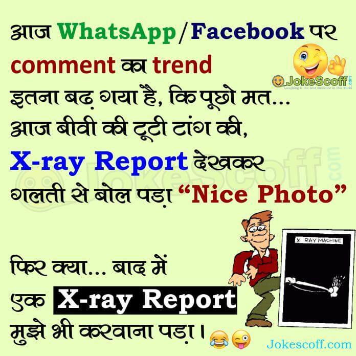 whatsapp-facebook-comment-trend-husband-wife-jokes-PIC-MCH0116152 Funniest Wallpapers For Whatsapp 15+