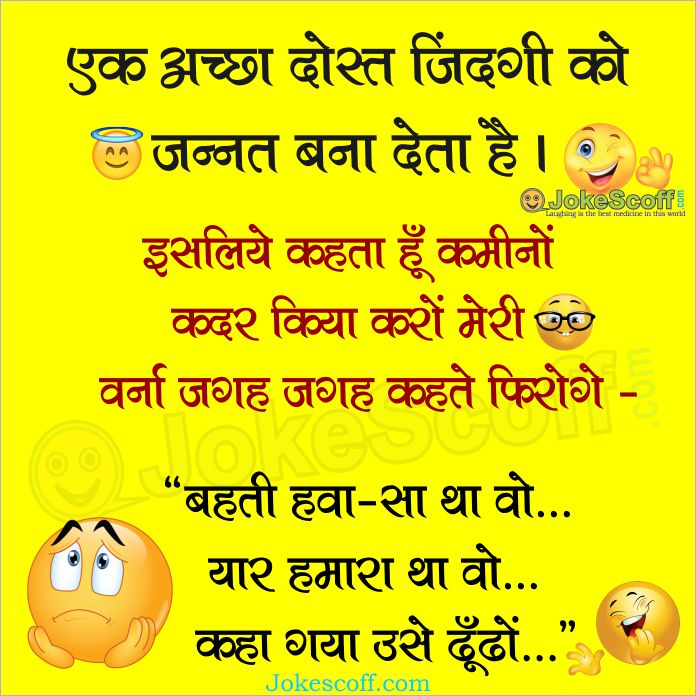whatsapp-friends-funny-jokes-PIC-MCH0116153 Funniest Wallpapers For Whatsapp 15+