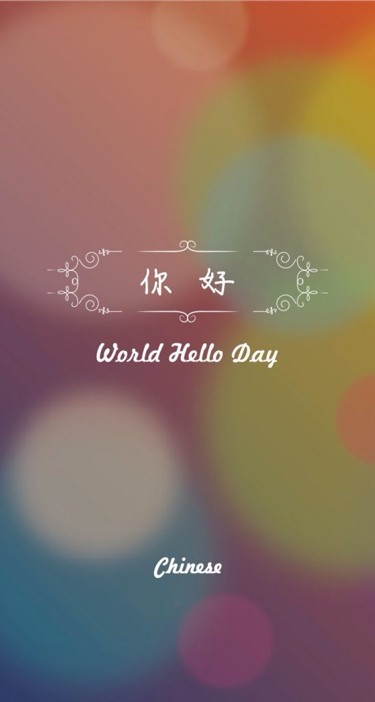 iPhone-retina-wallpaper-quotes-parallax-world-hello-day-chinese-PIC-MCH076201-547x1024 Iphone 5s Wallpaper Quotes 48+