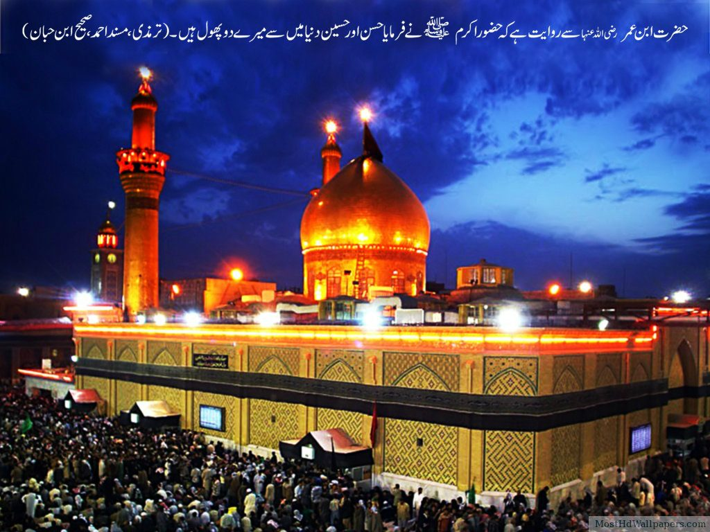 Imam-Hussain-Shrine-PIC-MCH075256-1024x768 Imam Hussain Name Hd Wallpaper 42+