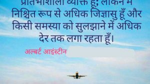 Inspiration Wallpaper In Hindi 16+